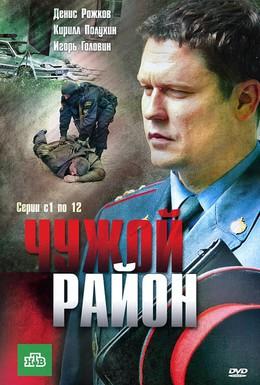 Постер фильма Чужой район (2011)