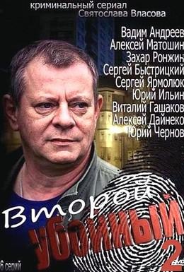 Постер фильма Второй убойный (2012)