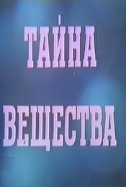 Постер фильма Тайна вещества (1956)