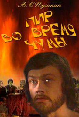 Постер фильма Пир во время чумы (1974)