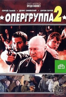Постер фильма Опергруппа 2 (2011)