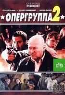 Опергруппа 2 (2011)