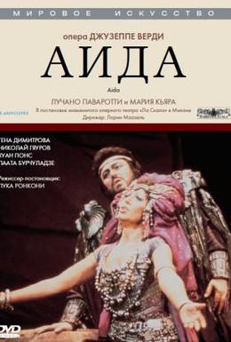 Постер фильма Аида (1985)