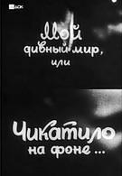 Мой дивный мир, или Чикатило на фоне… (1993)