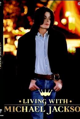 Постер фильма Жизнь с Майклом Джексоном (2003)