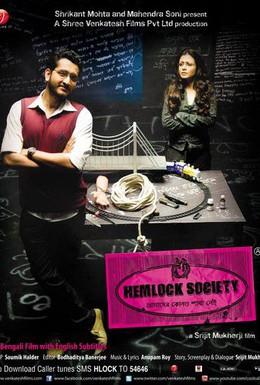 Постер фильма Общество Болиголова (2012)