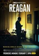 Рейган (2011)