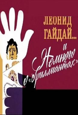 Постер фильма Леонид Гайдай... и немного о бриллиантах (2013)
