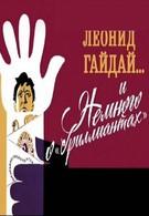 Леонид Гайдай... и немного о бриллиантах (2013)