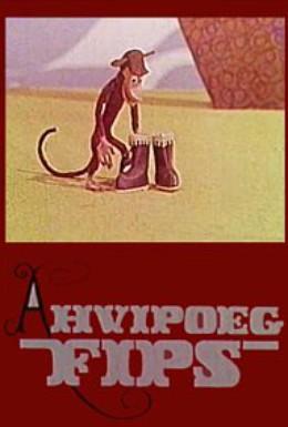 Постер фильма Обезьянка Фипс (1968)