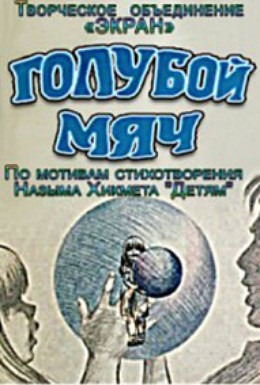 Постер фильма Голубой мяч (1984)