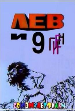 Постер фильма Лев и 9 гиен (1988)