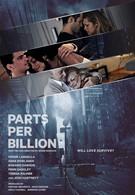 Одна миллиардная доля (2014)