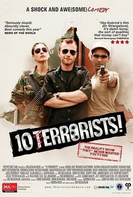 Постер фильма 10 террористов (2012)