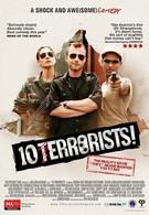 10 террористов (2012)
