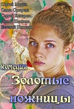 Постер фильма Золотые ножницы (2012)