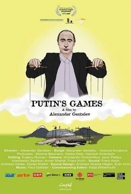 Постер фильма Путинские игры (2013)