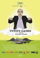Путинские игры (2013)