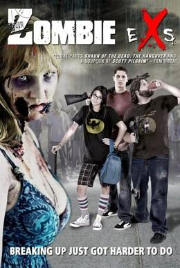 Постер фильма Мои бывшие – зомбанулись (2012)