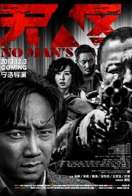 Постер фильма Ничья земля (2013)