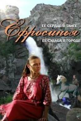 Постер фильма Ефросинья. Продолжение (2011)