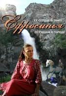 Ефросинья. Продолжение (2011)