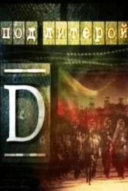 Постер фильма Война в лесах (2009)
