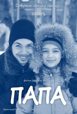 Постер фильма Папа (2013)