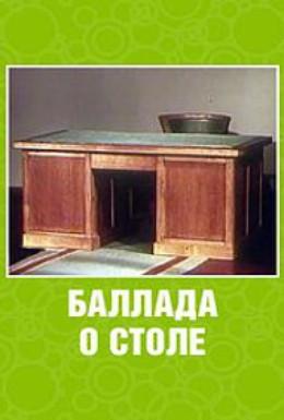 Постер фильма Баллада о столе (1955)