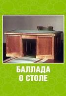 Баллада о столе (1955)
