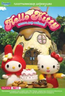 Постер фильма Hello Kitty: Пластилиновая деревушка. Место для забавы (2006)