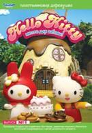 Hello Kitty: Пластилиновая деревушка. Место для забавы (2006)