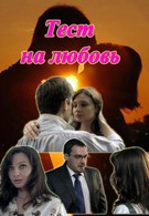 Тест на любовь (2013)