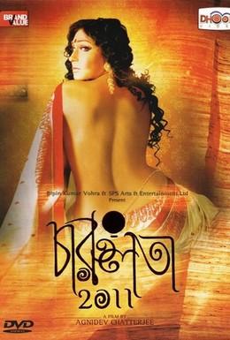 Постер фильма Чарулата 2011 (2012)