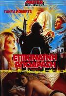 Чистилище (1988)