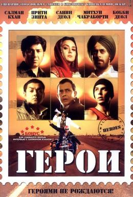 Постер фильма Герои (2008)