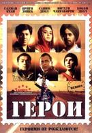 Герои (2008)