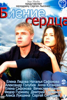 Постер фильма Биение сердца (2011)