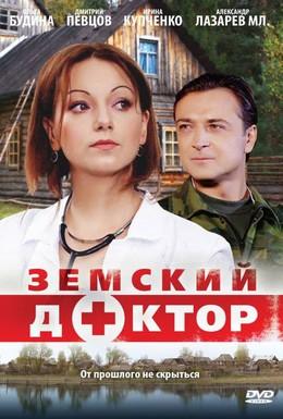 Постер фильма Земский доктор (2010)