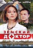 Земский доктор (2010)