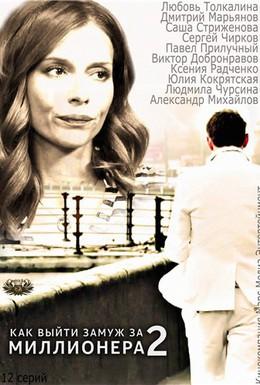 Постер фильма Как выйти замуж за миллионера 2 (2013)