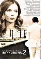 Как выйти замуж за миллионера 2 (2013)