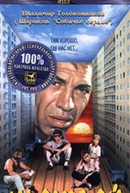 Постер фильма Шанхай (1996)