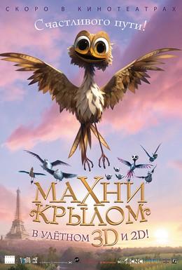 Постер фильма Махни крылом (2014)