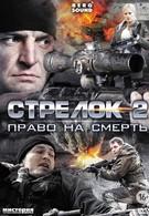 Стрелок 2 (2014)