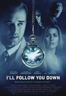 Я последую за тобой (2013)