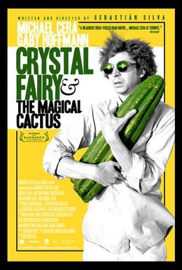 Постер фильма Кристал Фэйри и волшебный кактус и 2012 (2013)