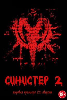 Постер фильма Синистер 2 (2015)