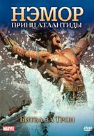 Нэмор: Принц Атлантиды (1966)