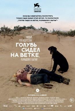Постер фильма Голубь сидел на ветке, размышляя о бытии (2014)